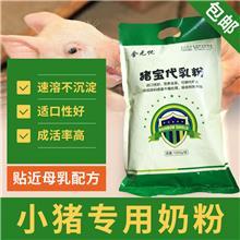 慧农小猪奶粉猪用奶粉仔猪奶粉乳猪奶粉兽用畜用动物养殖羔羊犊牛奶粉