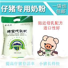 仔猪代乳粉 犊牛奶粉 犊牛奶粉 仔猪奶粉 2公斤每袋 营养好吸收