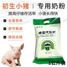 小猪奶粉猪用奶粉仔猪奶粉乳猪奶粉兽用畜用动物养殖羔羊犊牛奶粉-慧农供应