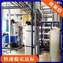 半导体废水处理设备 南京废水处理设备企业 依斯倍半导体废水处理设备定制