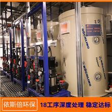 电镀废水处理设备 上海电子电镀废水处理设备厂家直销 依斯倍环保水处理设备定制