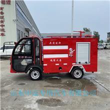 小型四轮消防车 厂区电动消防车 电动双排座水罐消防车 型号全