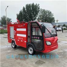 小型救援应急车 城镇水罐消防车 电瓶式箱体消防车  按需求定制