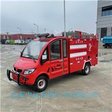 工厂消防站水罐消防车 高压水炮灭火绿化浇水一体车 电动消防车小型