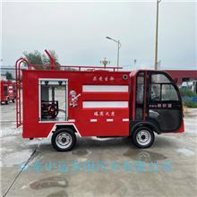 小型消防车电动四轮 巡逻救援两用车 微型移动式消防车 消防供水灭火车
