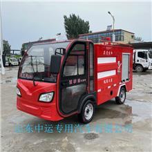 新能源喷水消防环卫车 社区物业1.5吨水罐消防车 厂区自用消防车