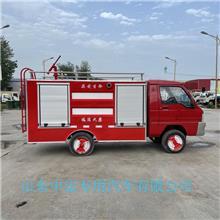 民用简易消防洒水车 城市急用供水消防车 电动消防器材 生产销售