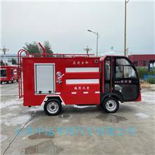 消防车 电动 物业巡逻灭火电瓶车 工厂物业轻便式消防车 小型两方水罐消防车