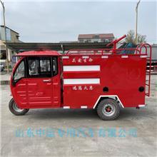 电动三轮消防车 民用消防车 简易喷洒消防车 多用途宣传消防车
