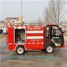 森林电动救援消防车 微型移动消防车 四轮洒水消防车 货源充足