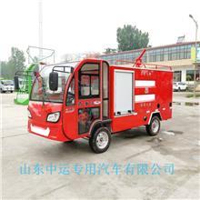新能源四轮消防车 1.8立方水罐消防车 民用洒水消防电动车