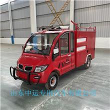 消防车 小型  水箱式消防车 园林街道巡逻小型消防车 自留地消防车