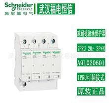 施耐德iST 20r 3P+N电涌保护器,A9L916625 信号避雷器 贵州代理商