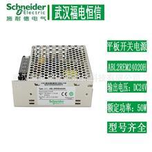 施耐德开关电源ABL2REM24150H开放式开关电源/自恢复保护模式 24V/350W