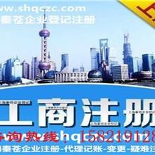 上海保税区美容养生、摄影拍照、园林花卉办理执照怎么收费