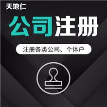 上海黄浦区小东门街道注册美容公司、美甲公司、美发店