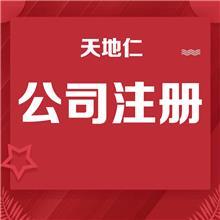 上海黄浦区打浦桥街道美容养生、摄影拍照、园林花卉办理执照