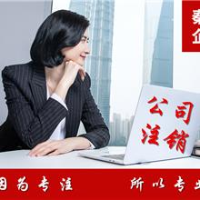 上海浦东泥城镇注册美容公司、美甲公司、美发店