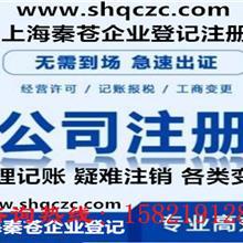 上海礼泉路美容养生、摄影拍照、园林花卉办理执照怎么收费