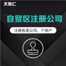 上海黄浦区打浦桥街道注册美容公司、美甲公司、美发店