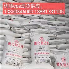 氯化聚乙烯厂家直销 氯化聚乙烯CPE135  pvc抗冲击改性剂 加工助剂