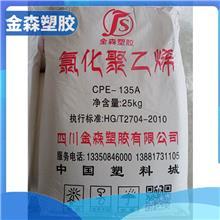 供应氯化聚乙烯CPE135A 增韧抗冲击改性剂 质优价廉