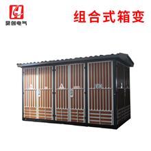 组合式变电站-箱式变电站租赁欧变组合式变压器