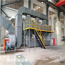 厂家生产催化燃烧设备 催化燃烧废气处理设备 催化燃烧活性炭吸附设备 捷忠环保除尘效率高