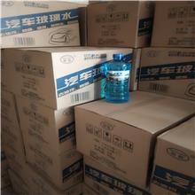 现货批发   玻璃水  汽车用品   天津发货
