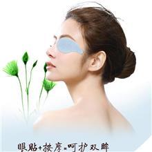 眼贴加工 水凝胶加工 淡化黑眼圈睡眠眼贴OEM厂家 医用眼贴贴牌定制
