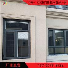 河北铝包木窗纱 斯瑞阁/siruige 装修用窗纱 SRG- 128系列 生产