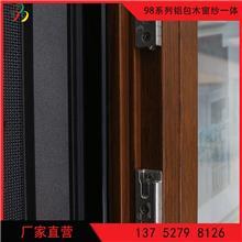 河北铝包木窗纱 斯瑞阁/siruige 装修用窗纱 SRG-鲁班98系列 生产