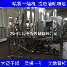富脂奶粉烘干机葡萄糖干燥机咖啡精速溶茶喷雾干燥设备生产厂家