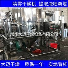 离心喷雾干燥机,玉米浆喷雾干燥机 速溶茶 干燥机