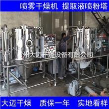 现货供应小型喷雾干燥机 实验室喷雾干燥设备 小型牛奶粉喷雾干燥