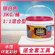 银白色地板填缝剂 家臣桶装水性环氧彩砂美缝剂厂家