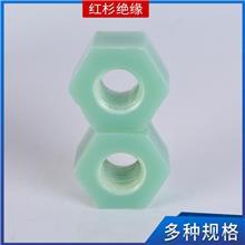 高强度绝缘螺栓螺母 环氧玻璃纤维绝缘螺杆螺栓 厂家定制直供