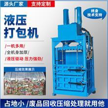 编织底废料废品液压打包机 海绵半制动液压打包机 可定制