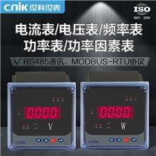 仪科仪表 LED数显单相电压表 电流表 频率表 有功无功功率表 工厂直销