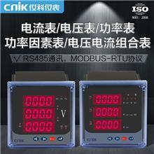 仪科仪表 LED数码电力仪表 三相数显电流电压表 温州仪表工厂直销