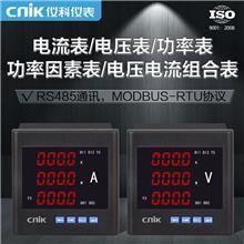 仪科仪表 LED三相功率表 频率表 浙江温州仪表工厂