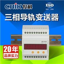 仪科仪表 三相导轨变送器 电量变送器 浙江乐清厂家直供