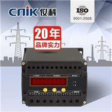 仪科仪表 三相多功能电量变送器 电流电压互感器 功率频率测量 浙江温州厂家直销