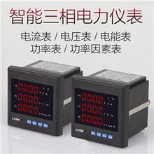 仪科仪表 LED单相多功能电力仪表 三相数码功率谐波表 浙江仪表工厂直销