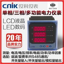 仪科仪表 LED数码多功能电力仪表 RS485电流电压功率表 浙江仪表工厂
