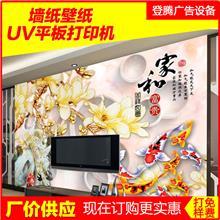 背景墙打印机 墙纸壁纸uv平板打印机 家居装饰画加工