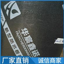 防水卷材 弹性体SBS改性沥青防水卷材 sbs自粘防水补漏卷材 鑫诺防水