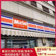 温江电子灯箱定制 LED广告牌户外门头招牌防水订做 温江广告公司