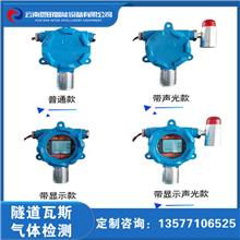 管廊隧道气体监测系统氧气多功能检测器甲烷硫化氢气体变送器