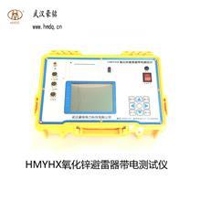 氧化锌避雷器带电测试仪 防雷元件测试仪